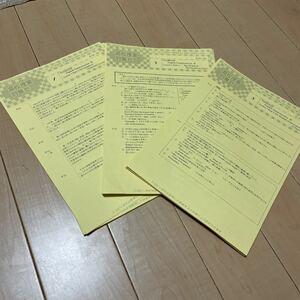 高校授業対策問題 英語