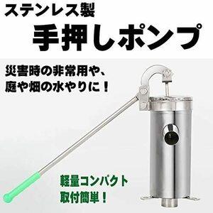ステンレス製 井戸ポンプ 手押しポンプ 10m 排水 取水 アウトドア キャンプ 農作業 (金)