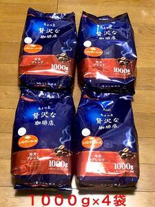 【送料込】コーヒー AGF モカ・ブレンド 1000g×4袋セット 粉 レギュラーコーヒー ちょっと贅沢な珈琲店 未開封新品