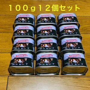 【送料込】ノザキのコンビーフ 枕缶 100g 12缶セット 賞味期限2022.7.27 未開封新品