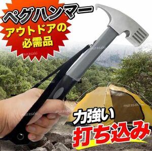 ペグハンマー キャンプ用品