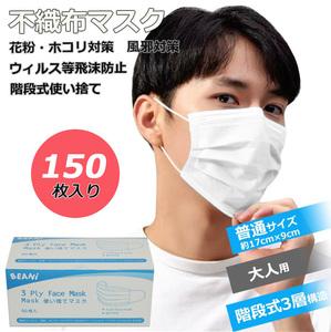 50枚入り×3箱 不織布マスク 150枚 普通サイズ 階段式プリーツ