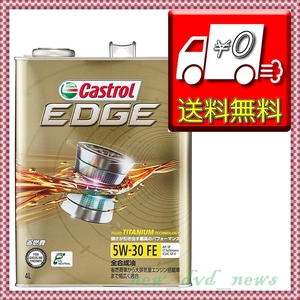 * new goods unused * including carriage prompt decision * Castrol (Castrol) engine oil EDGE 5W-30 4L 4 wheel gasoline / diesel car both for all compound oil control 089