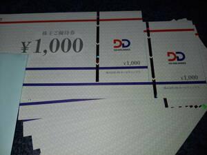 DDホールディングス 株主優待券 12000円分(1000円×12枚) 有効期限:2022年8月31日 送料無料