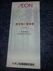 イオン北海道 株主優待券 2500円分 有効期限:2022年6月30日