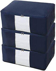 ネイビー-3枚 60*50*28cm 3枚組 布団収納ケース 羽毛布団 収納袋 衣類収納 丈夫 布団一式保管 活性炭消臭 84L