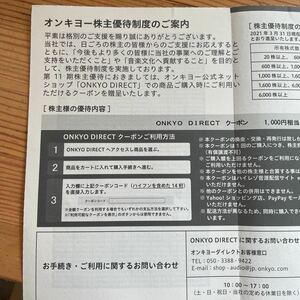 送料無料 オンキョー 株主優待 ONKYO DIRECT 1000円相当