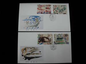 中国切手 FDC 初日カバー 1988年 T126 敦煌の壁画 2次 4種完 8-684