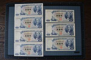 ◆500円札 岩倉具視 五百円札 ほぼピン札4枚、使用有3枚 旧紙幣 日本銀行券◆