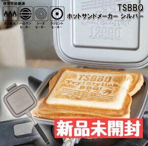 ★新品未開封★TSBBQ ホットサンドメーカー <シルバー> TSBBQ-007【燕三条製】