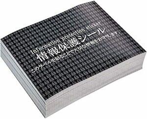 100枚 ハガキ半面サイズ 100枚 個人情報保護シール ノーマルタイプ 貼り直し可能 70×90mm (100枚)