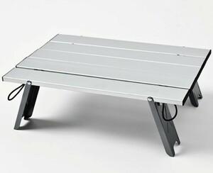 コンパクトアルミローテーブル