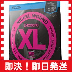 1セット .045-.130 (5弦/Long) DAddario ダダリオ ベース弦 ニッケル Long Scale 5弦