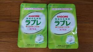 ◇新品◇ カゴメ 植物性乳酸菌 ラブレ カプセル 【30粒2袋】 賞味期限2022年7月◆送料無◆