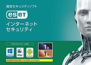 売筋 ESET インターネット セキュリティ(最新)|1台1年版|カード版|ウイルス対策|Win/Mac/Android対応