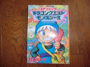 初版■村上ゆみ子■1Pコミックドラゴンクエストモンスターズ テリーのワンダーランド