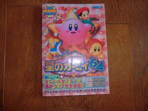 初版■T2出版■星のカービィ64攻略ガイドブック