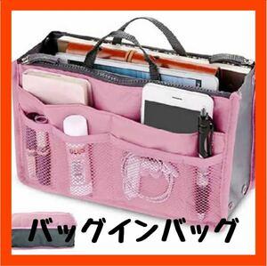 バッグインバッグ  収納 インナーバッグ コスメ メッシュ