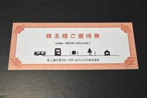 【三重交通】株主優待券★1冊(100株分)★バス乗車券など★令和3年12月31日まで
