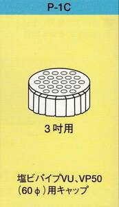 イケダ式スカッパー 塩ビパイプ3インチ用キャップ「P-1C」