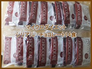 ★マイクロダイエット シリアル14食 チョコレート