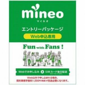 Mineo 招待コード 新規契約限定 simフリーエントリーパッケージマイネオ エントリーコード