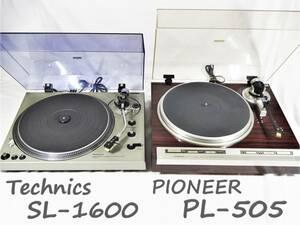 テクニクス Technos SL-1600 パイオニア PIONEER PL-505 レコードプレーヤー ターンテーブル2台セット 【動作しますがジャンク品です】