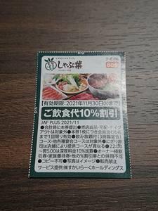 しゃぶ葉 ご飲食代10%割引 クーポン ~11.30