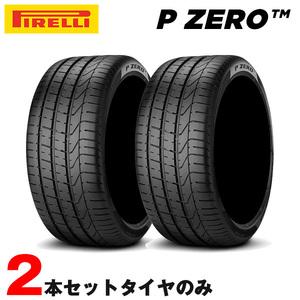 代引き日時指定不可 サマータイヤ P ZERO ベンツ承認 MOE 275/40R19 101Y ランフラット 2本セット 18年製 ピレリ