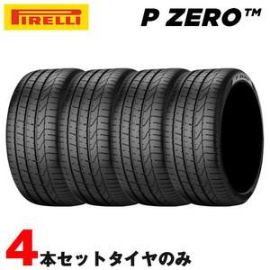 代引き日時指定不可 サマータイヤ P ZERO ベンツ承認 MO 255/40ZR19 255/40R19 100Y XL 4本セット 18年製 ピレリ