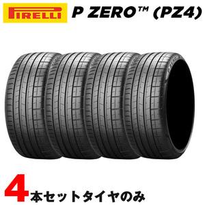 サマータイヤ NEW P-ZERO PZ4 ヒュンダイ承認 HN 235/35R19 91Y XL 4本セット 18年製 ピレリ
