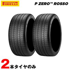 代引き日時指定不可 サマータイヤ P ZERO ROSSO * BMW承認 255/40R19 96W 2本セット 17年製 ピレリ