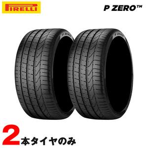 代引き日時指定不可 サマータイヤ P ZERO L ランボルギーニ承認 295/30ZR19 (100Y)XL 2本セット 18年製 ピレリ