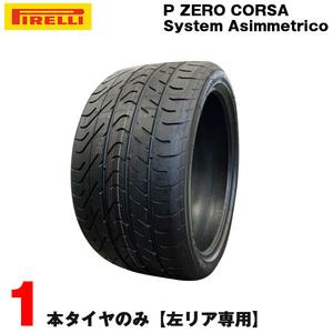 代引き日時指定不可 サマータイヤ P ZERO CORSA SYSTEM AM8 アストンマーチン 295/30ZR19 100Y XL 左リア専用 1本 18年製 ピレリ