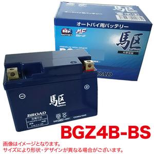 駆 バイクバッテリー 充電済み オートバイ 二輪 セミシールドバッテリー ゲルバッテリー 補償6ヶ月又は1万km ブロード/BROAD BGZ4B-BS