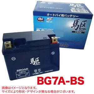 駆 バイクバッテリー 充電済み オートバイ 二輪 セミシールドバッテリー ゲルバッテリー 補償6ヶ月又は1万km ブロード/BROAD BG7A-BS