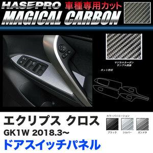 волшебный  Carbon   дверь  блок управления   Eclipse   крест  GK1W H30.3  ~    Carbon  Сиденье   черный   Hasepuro  CDPM-14
