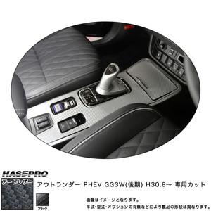 ...  кожа   центр  консоль   Outlander  PHEV GG3W( вторая модель ) H30.8  ~    Carbon  ключ  Сиденье  [  черный  ]   Hasepuro  LC-CCM5