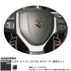 ハセプロ LCBS-SWSZ5 スイフト ZC72S H22.9~ バックスキンルックNEO ステアリングホイールスイッチパネル マジカルアートレザー