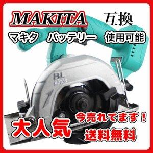 丸のこ 電動のこぎり makita 互換 マキタ 充電式 無線 電動工具 長続航 125mm コードレス 木材 合板 本体のみ 18V 14.4v マキタバッテリー