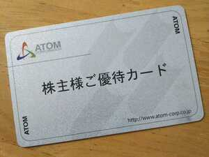 ■アトム コロワイド かっぱ寿司 ステーキ宮 株主優待カード 2万円分■要返却■