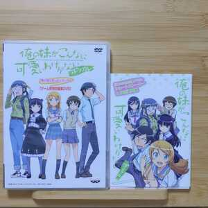 俺の妹がこんなに可愛いわけがない ゲーム特典 DVD&冊子