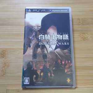 PSP 白騎士物語 -episode.portable- ドグマ・ウォーズ