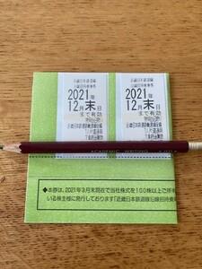 近鉄 株主優待 乗車 券 2枚  期限2021.12月末 ミニレター