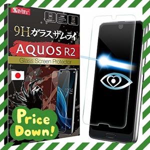 【ブルーライトカット】 (日本品質) AQUOS R2 ガラスフィルム アクオス (SH-03K SHV42 706SH) フィ