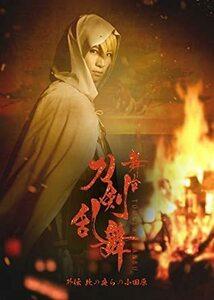 舞台『刀剣乱舞』外伝 此の夜らの小田原 [Blu-ray]