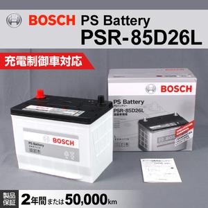 BOSCH PSバッテリー PSR-85D26L ニッサン サファリ [Y61] 1997年10月~2002年11月 新品 高性能