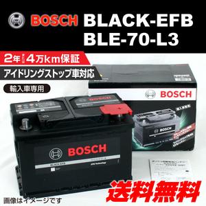 BLE-70-L3 BOSCH 高性能 バッテリー ホンダ NSX 送料無料