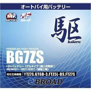 BG7ZS バッテリー 高性能 ゲルタイプ ブロード 駆 カケル バイク オートバイ 二輪用 12V