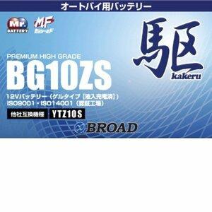BG10ZS ブロード 駆 カケル オートバイ用 二輪用 バッテリー 高性能 ゲルタイプ 12V